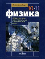 Физика, 10-11 класс, Конструктор самостоятельных и контрольных работ, Андрюшечкин С.М., Слухаевский А.С., 2010