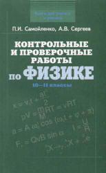Контрольные и проверочные работы по физике, 10-11 класс, Самойленко П.И., Сергеев А.В., 2005
