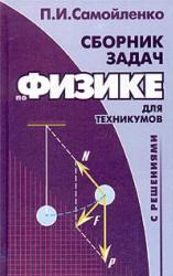 Сборник задач по физике с решениями для техникумов, Самойленко П.И., 2003