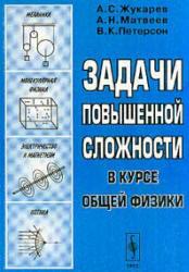 Задачи повышенной сложности в курсе общей физики, Жукарев А.С., Матвеев А.Н., Петерсон В.К., 2001