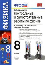 Контрольные и самостоятельные работы по физике, 8 класс, Громцева О.И., 2013
