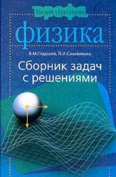 Сборник задач по физике с решениями, Гладской В.М., Самойленко П.И., 2004