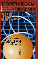 Теоретическая физика, Сборник задач с решениями, Кронин Дж., Гринберг Д., Телегди В., 2005