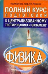 Физика, Полный курс подготовки к централизованному тестированию и экзамену, Яковенко В.А., 2007