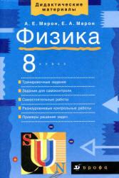 Физика, 8 класс, Дидактические материалы, Марон А.Е., Марон Е.А., 2013
