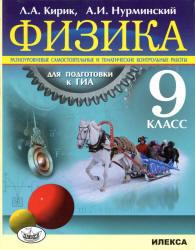 Физика, 9 класс, Разноуровневые самостоятельные и тематические контрольные работы для подготовки к ГИА, Кирик Л.А., Нурминский А.И., 2012