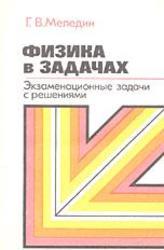 Физика в задачах, Экзаменационные задачи с решениями, Меледин Г.Ф., 1990