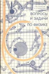 Вопросы и задачи по физике, Тарасов Л.В., Тарасова А.Н., 1990