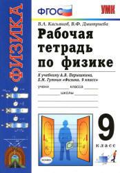 Рабочая тетрадь по физике, 9 класс, Касьянов В.А., Дмитриева В.Ф., 2013
