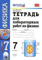 Тетрадь для лабораторных работ по физике, 7 класс, Минькова Р.Д., Иванова В.В., 2013