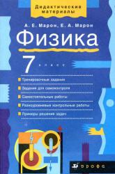 Физика, 7 класс, Пособие, Марон А.Е., Марон Е.А., 2013