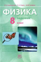 Физика, 8 класс, Задачник, Часть 2, Генденштейн Л.Э., Кирик Л.А., Гельфгат И.М., 2012