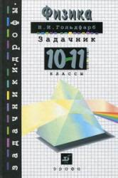 Физика, Задачник, 10-11 класс, Гольдфарб Н.И., 2012
