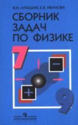Сборник задач по физике, 7-9 класс, Лукашик В.И., Иванова Е.В., 2010