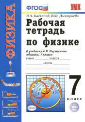 Рабочая тетрадь по физике, 7 класс, Касьянов В.А., Дмитриева В.Ф., 2013