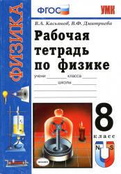 Рабочая тетрадь по физике, 8 класс, Касьянов В.А., Дмитриева В.Ф., 2012