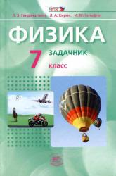 Физика, 7 класс, Задачник, Часть 2, Генденштейн Л.Э., Кирик Л.А., Гельфгат И.М., 2012