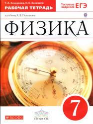 Физика, 7 класс, Рабочая тетрадь, Ханнанова Т.А., Ханнанов Н.К., 2013