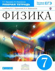 Физика, 7 класс, Рабочая тетрадь, Пурышева Н.С., Важеевская Н.Е., 2012