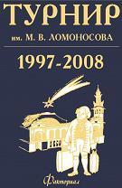 Турнир им. М.В.Ломоносова 1997-2008, Задания, Решения, Комментарии, Кулыгин А.К.,2009