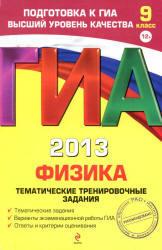 ГИА 2013, Физика, 9 класс, Тематические тренировочные задания, Зорин Н.И.