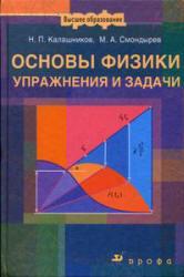 Основы физики, Упражнения и задачи, Калашников Н.П., Смондырев М.А., 2001