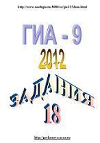 ГИА по физике, 9 класс, Задания 18, 2012