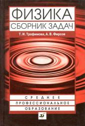 Физика, Сборник задач, Трофимова Т.И., Фирсов А.В., 2007