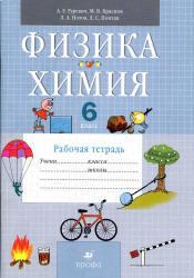 Физика, Химия, 6 класс, Рабочая тетрадь, Гуревич А.Е., Краснов М.В., Нотов Л.А., 2013