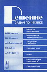 Решение задач по физике, Кириллов В.М., Давыдов В.А., Задерновский А.А., 2006