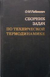 Сборник задач по технической термодинамике, Рабинович О.М., 1973
