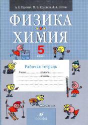 Физика, Химия, 5 класс, Рабочая тетрадь, Гуревич А.Е., Краснов М.В., Нотов Л.А., 2012