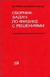 Сборник задач по физике с решениями и ответами, 9-11 класс, Часть 3, Долгов А.Н., Протасов В.П., Соболев Б.Н., 2001