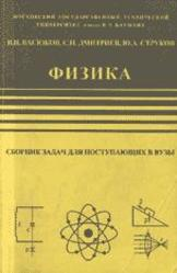 Сборник задач по физике, Васюков В.И., Дмитриев С.Н., Струков Ю.А., 2005