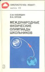 Международные физические олимпиады школьников, Кабардин О.Ф., Орлов В.А., 1985
