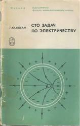 Сто задач по электричеству, Коган Б.Ю., 1976