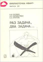 Раз задача, два задача, Буздин, Зильберман, Кротов, 1990