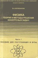 Физика, Теория и методы решения конкурсных задач, Часть 1, Колесников В.А., 2000