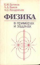 Физика в примерах и задачах, Бутиков Е.И., Быков А.А., Кондратьев А.С., 1983
