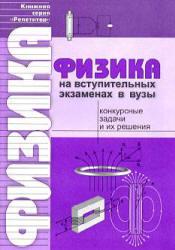 Физика на вступительных экзаменах в ВУЗы, Конкурсные задачи и их решения, Жилко В.В., 2002