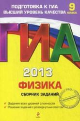 ГИА 2013, Физика, Сборник заданий, 9 класс, Ханнанов Н.К., 2012
