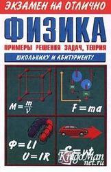 Физика, Примеры решения задач, Теория, Экзамен на отлично, Гомонова А.И., 1998