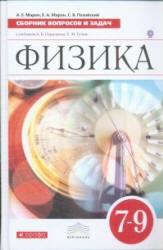 Физика, Сборник вопросов и задач, 7-9 класс, Марон А.Е., Позойский С.В., 2013