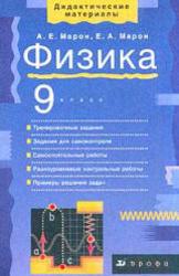 Физика, 9 класс, Дидактические материалы, Марон А.Е., Марон Е.А., 2005
