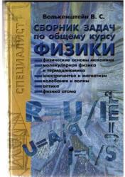 Сборник задач по общему курсу физики, Волькенштейн В.С., 2002
