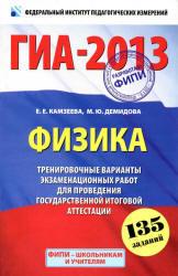 ГИА 2013, Физика, 9 класс, Тренировочные варианты, Камзеева Е.Е., Демидова М.Ю.