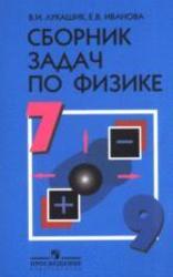 Сборник задач по физике, 7-9 класс, Лукашик В.И., Иванова Е.В., 2011