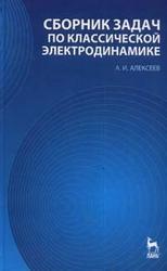 Сборник задач по классической электродинамике, Алексеев А.И., 1977