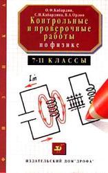 Контрольные и проверочные работы по физике, 7 -11 класс, Кабардин О.Ф., Кабардина С.И., Орлов В.А., 1997