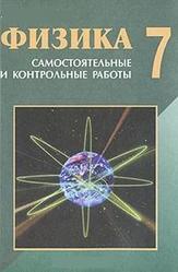 Физика, Сборник самостоятельных контрольных работ, 7 класс